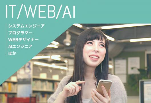 IT WEB システムエンジニア プログラマー WEBデザイナー スマートフォンアプリ開発 ほか